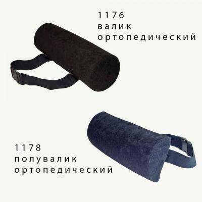 Модель 1176, 1178 — ортопедический валик, полувалик