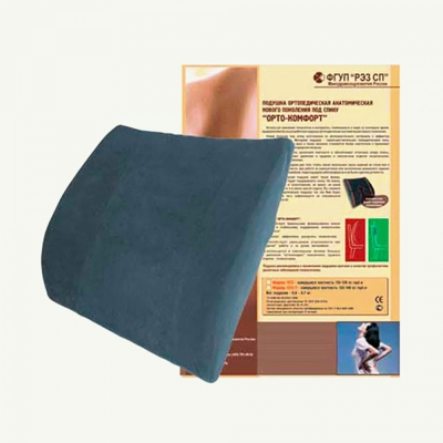 Модель 1173 — анатомическая ортопедическая подушка под спину