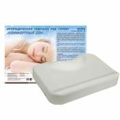 Модель 1171 Комфортный сон — ортопедическая подушка под голову