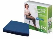 Модель 566 — ортопедическая подушка для сидения